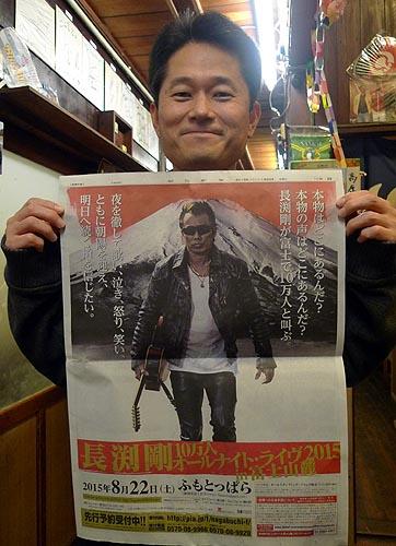 長渕剛2015富士山ライブ
