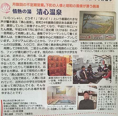 岡山リビング新聞