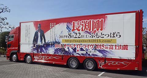 2015長渕剛ツア−バス