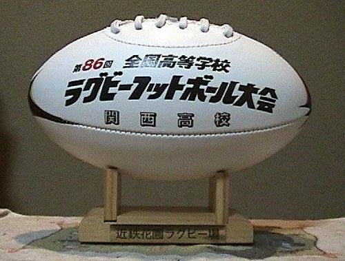 2006関西高校花園出場