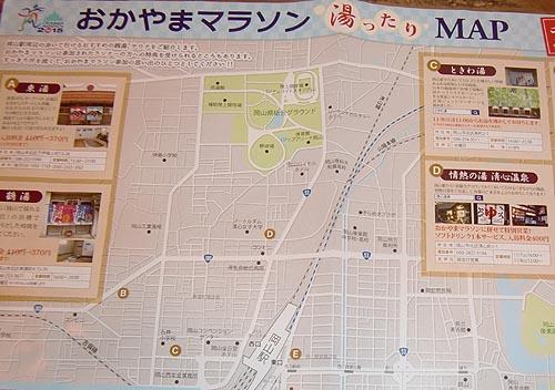 第1回岡山マラソンンチラシ