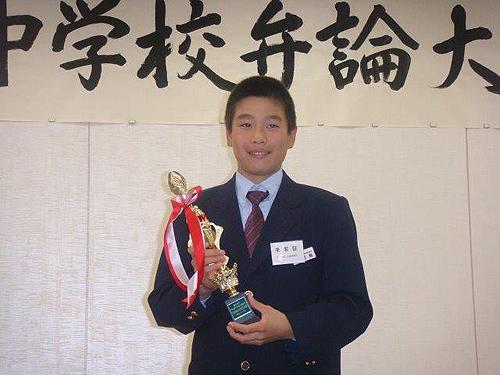 岡山県中学校弁論大会最優秀賞