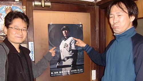 清原和博逮捕直後の営業日