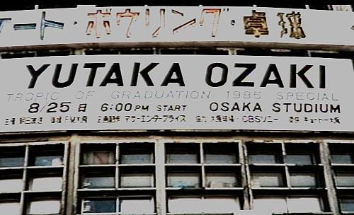 1985尾崎豊大阪球場ライブ