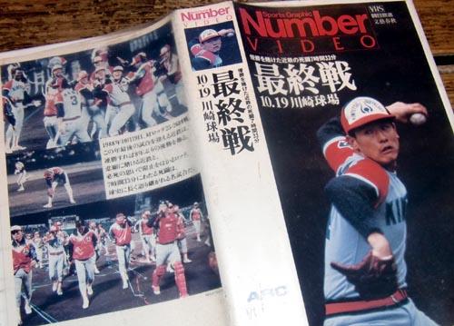 1988.10.19近鉄最終戦