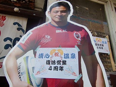 清心温泉4周年記念営業