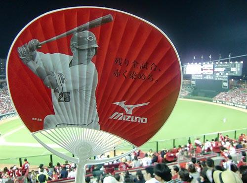 広島新井選手の団扇プレゼント