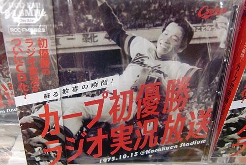 広島カ−プ初優勝CD