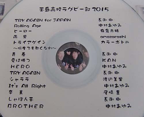 玉島高校ラグビー部CD