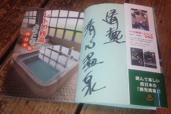 清心温泉特集の銭湯本発売!