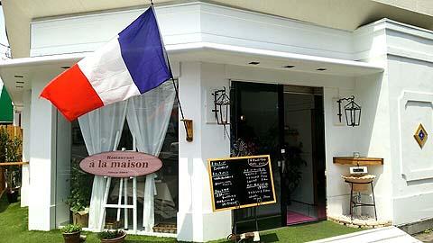 表町フランス料理店