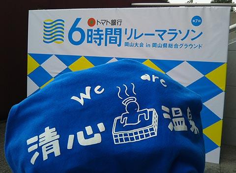 2017岡山リレーマラソン