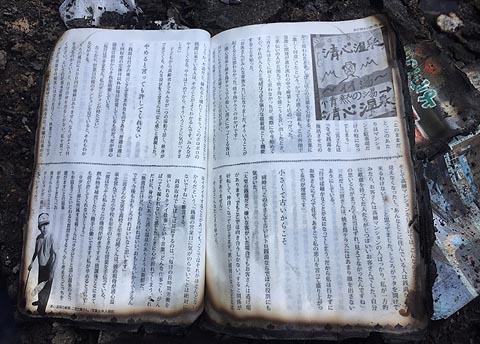清心温泉火災