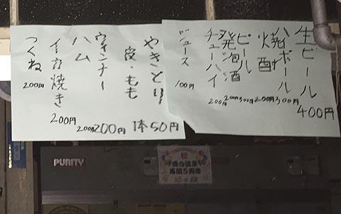 岡山マラソンメニュー表