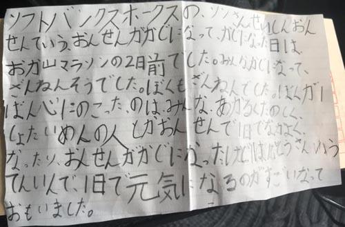 8歳の少年の手紙