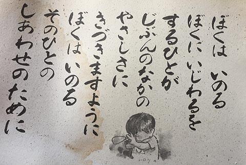 廃墟の中の絵手紙