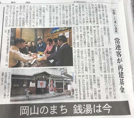 2018山陽新聞
