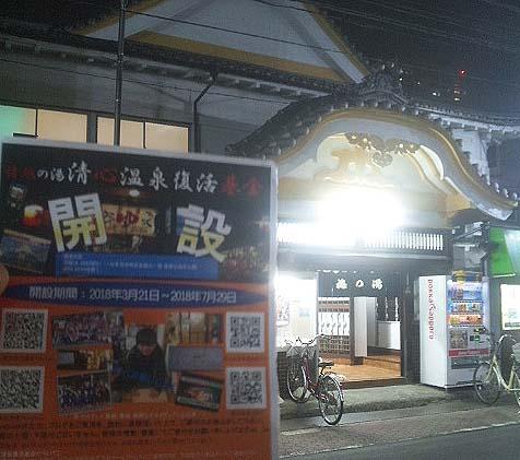東京北千住「梅の湯」