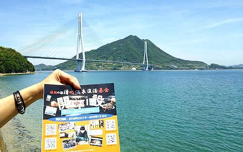 愛媛県多々羅大橋