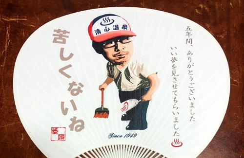 清心温泉オリジナル団扇