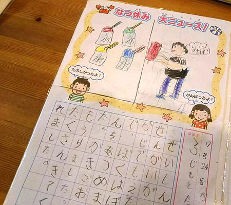 小学生の絵日記
