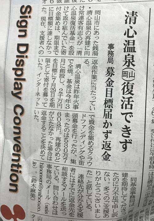 清心温泉廃業のニュース