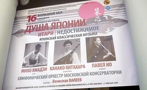 2018ロシアモスクワ出張