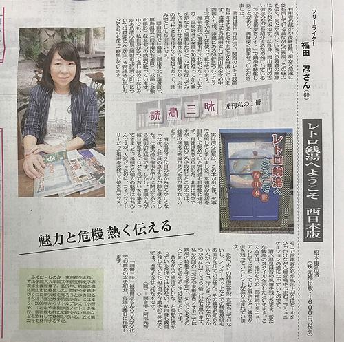 山陽新聞夕刊