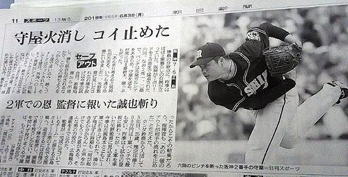 阪神タイガース守屋功輝投手