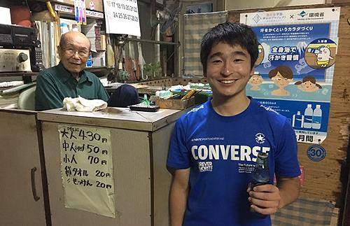 広島県尾道市「大宮湯」