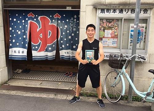 香川県高松「えびす湯」