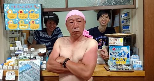 東京小杉湯