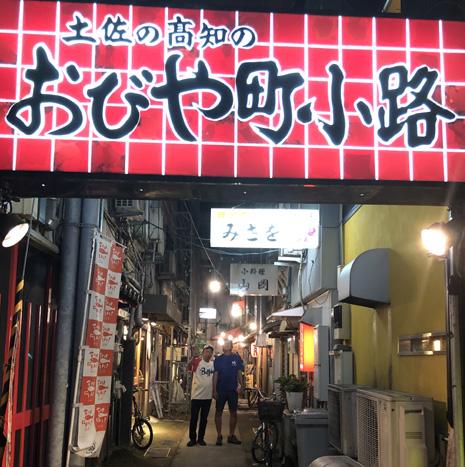 高知県繁華街