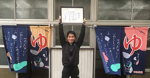 香川県坂出市「やなぎ湯」