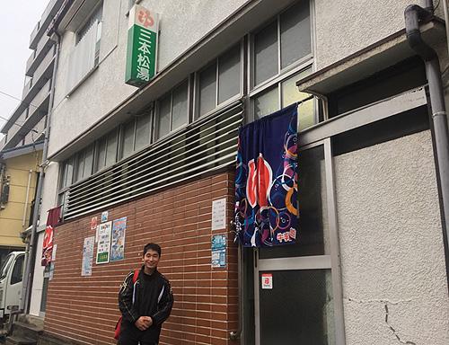 広島市三本松湯