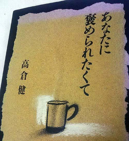 高倉健の著書