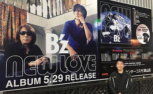 津山市B'zポスター