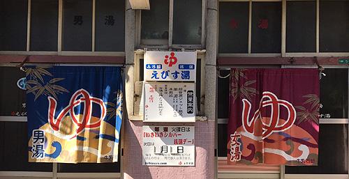 山口県下関市「えびす湯」