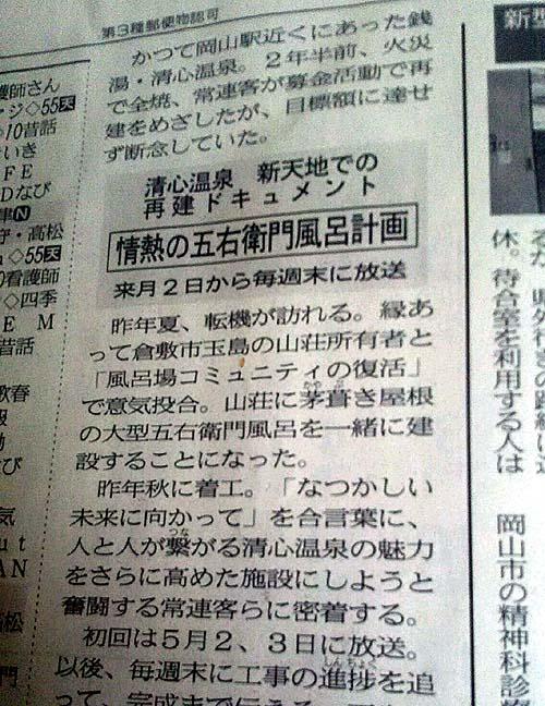 山陽新聞番組案内