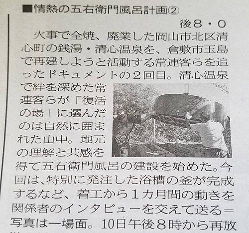 山陽新聞番組宣伝
