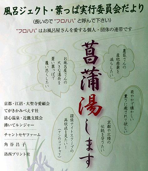 菖蒲湯ポスター