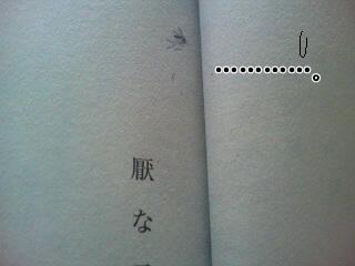 厭な小説。