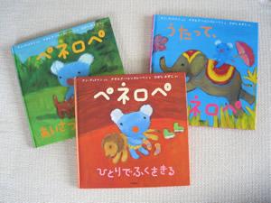 ペネロペちゃん絵本3冊