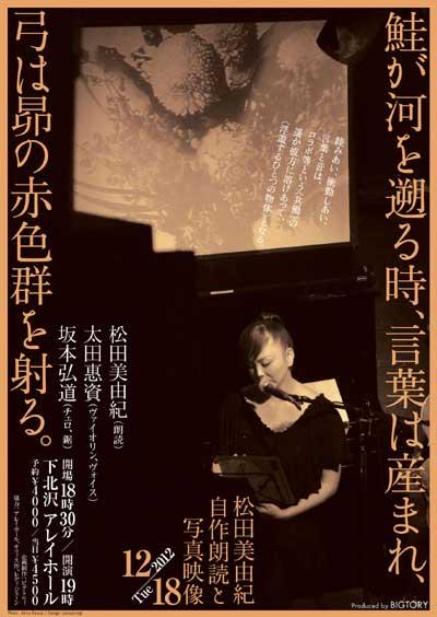 松田美由紀20121218