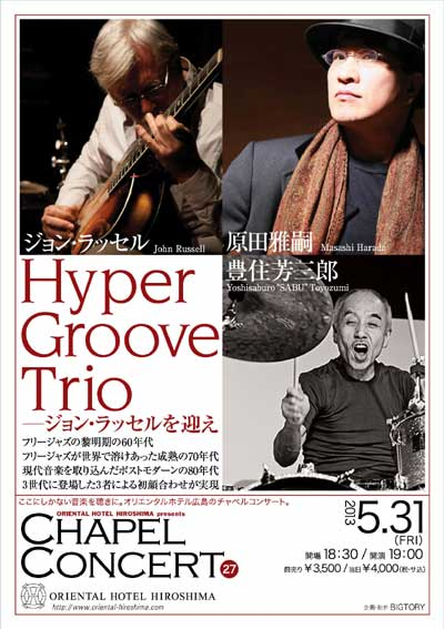 Hyper Groove Trio