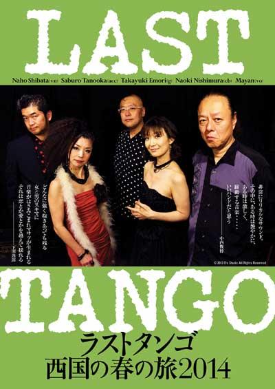LAST TANGO 西国春の旅2014