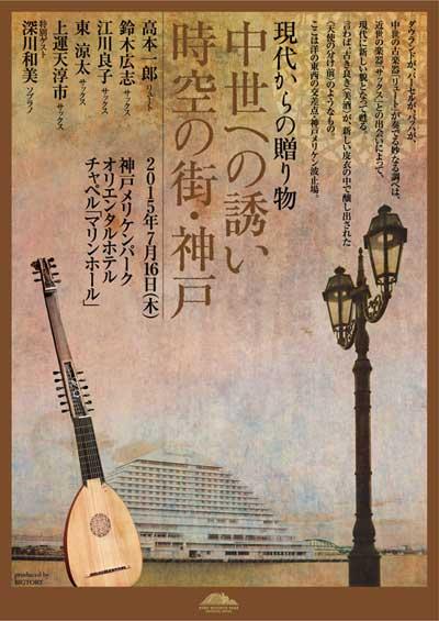 中性への誘い/時空の街・神戸