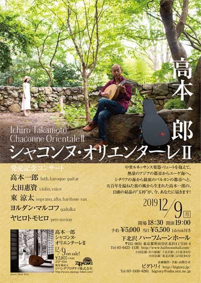 高本一郎「シャコンヌ・オリエンターレ2」発売記念コンサート