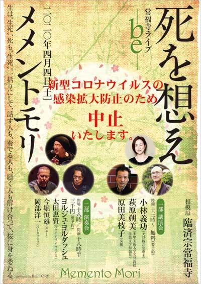 2020年「常福寺ライブ -be-」