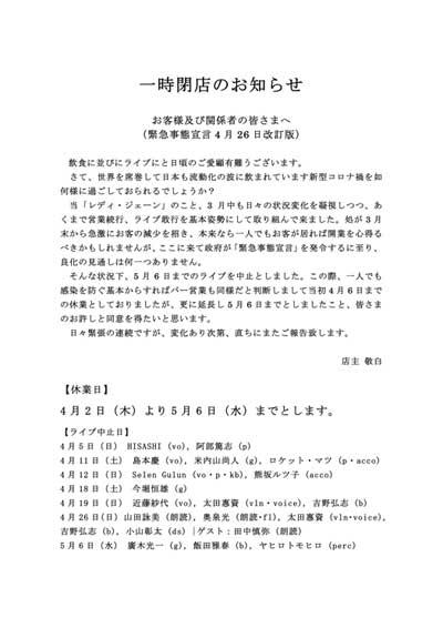 一時閉店のお知らせ(4月26日改訂版)